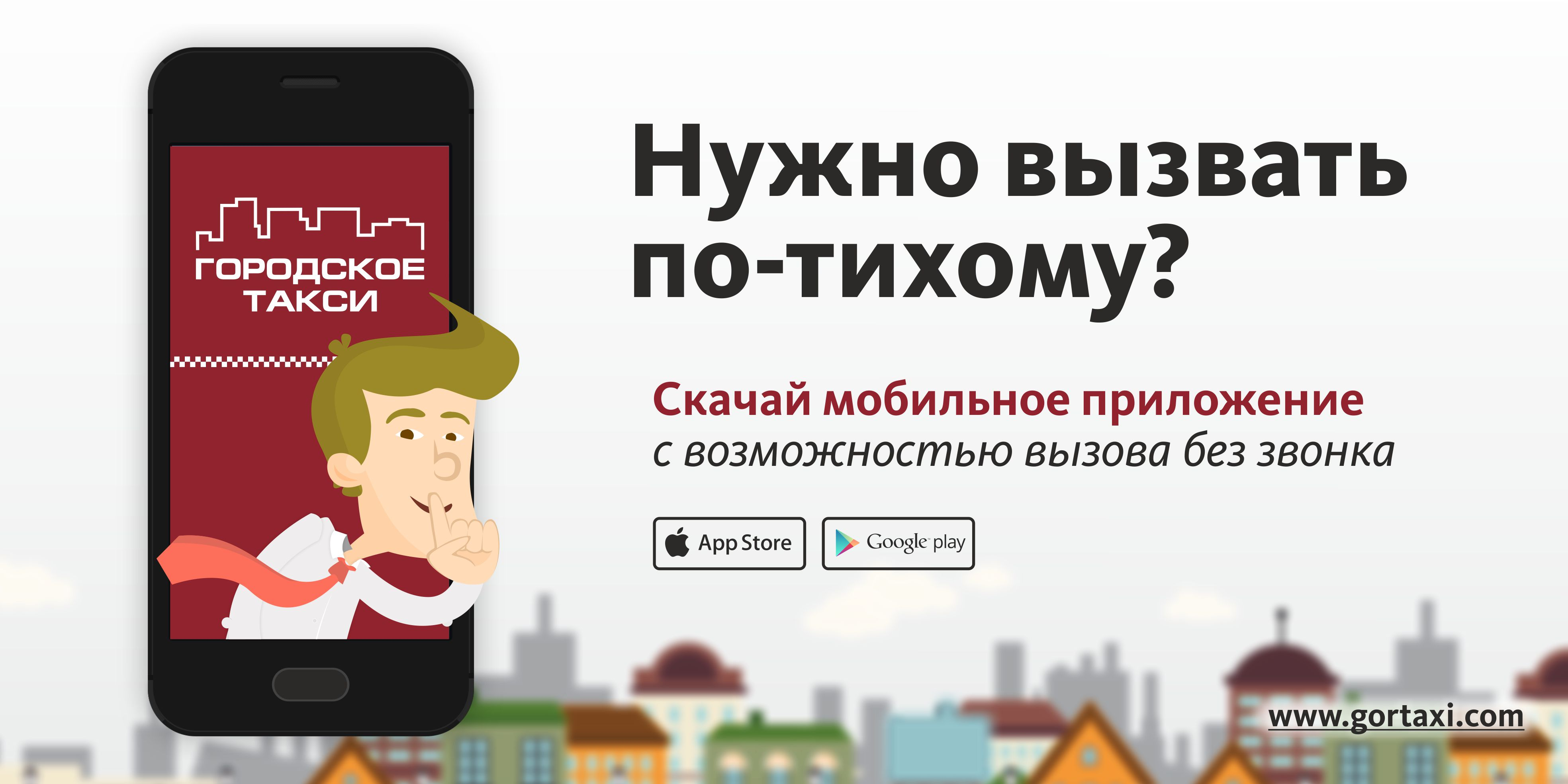 Работа В Такси Через Андроид